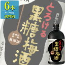 チョーヤ 本格梅酒 CHOYA 黒糖梅酒 720ml瓶 x6本ケース販売 (リキュール) (梅酒)