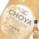 (単品) チョーヤ 本格梅酒 The CHOYA 1年 (SINGLE YEAR