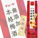 (単品) チョーヤ 無添加 本格梅酒 1.8L紙パック (リキュール) (梅酒)