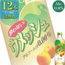 チョーヤ 酔わないウメッシュ 300ml瓶 x12本ケース販売 (梅酒) (ノンアルコール)
