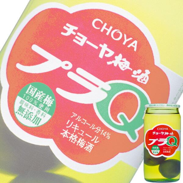 【単品】チョーヤ「梅酒プラQ(梅の実入)」160ml瓶【梅酒】【リキュール】