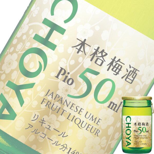 【単品】チョーヤ「梅酒ピオ(梅の実入)」50ml瓶【梅酒】【リキュール】
