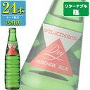 ショッピングアサヒ アサヒ ウィルキンソン ドライジンジャエール (リターナブル) 190ml瓶 x 24本ケース販売 (割り材) (炭酸水)