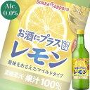 (単品) ポッカ サッポロ お酒にプラス レモン 540ml瓶 (割り材)