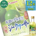 ポッカ サッポロ お酒にプラス 沖縄シークヮーサー 300ml瓶 x12本ケース販売 (割り材)