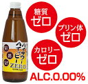 博水社ハイサワーハイッピー ZERO 350ml瓶x12本ケース販売