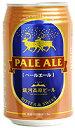 銀河高原ビール ペールエール350ml缶x6本販売