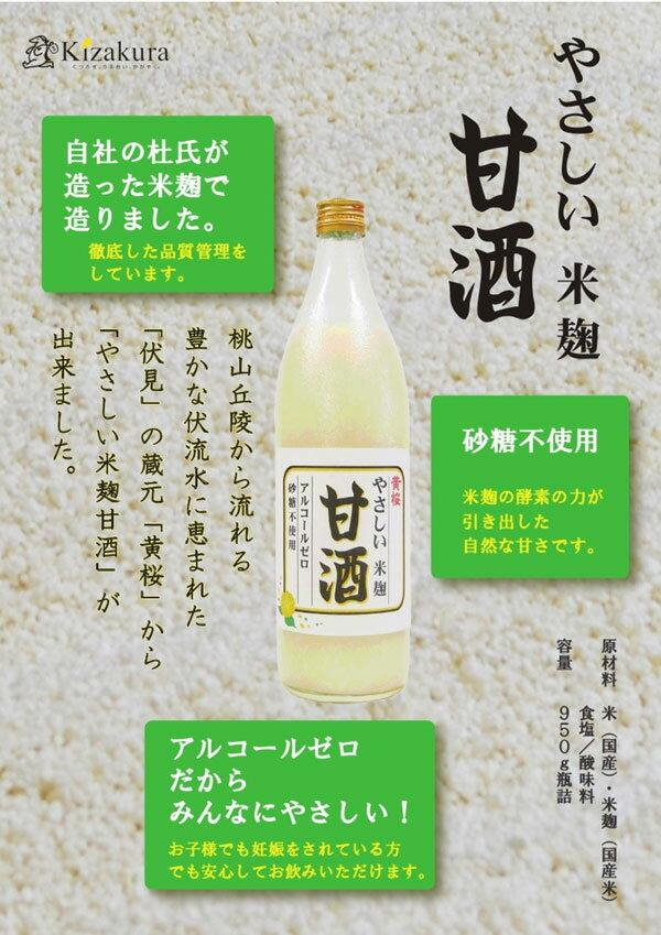 黄桜「やさしい米麹 甘酒」950ml瓶x6本ケ...の紹介画像2