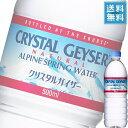 (あす楽対応可) 大塚食品 クリスタルガイザー 500mlペ...