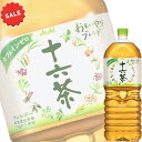 楽天ドリンクキング【期間限定SALE】アサヒ「十六茶」2Lx6本ケース販売【お茶】【緑茶】