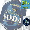 サントリー ソーダ 200ml缶 x 30本ケース販売 (割り材) (炭酸水)