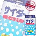 (あす楽対応可) 富永食品 神戸居留地 サイダー 350ml缶 x 24本ケース販売 (炭酸飲料)
