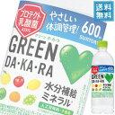 (あす楽対応可) サントリー GREEN DA KA RA(グリーンダカラ) 600mlペット x 24本ケース販売 (スポーツドリンク) (清涼飲料水)