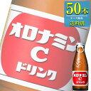 大塚製薬「オロナミンC」120ml瓶x50本ケース販売【炭酸飲料】【エナジードリンク】