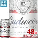 (2ケース販売)バドワイザー355ml缶x48本ケース販売(海外ビール)(アメリカ)(インベブジャパン)