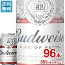 (4ケース販売)バドワイザー355ml缶x96本ケース販売(海外ビール)(アメリカ)(インベブジャパン)