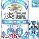 【2ケース販売】キリン淡麗「プラチナダブル」350ml缶