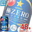 【2ケース販売】サッポロ「極ZERO(ゴクゼロ)」350ml缶
