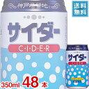 (あす楽対応可) (2ケース販売) 富永食品 神戸居留地 サイダー 350ml缶 x 48本ケース販売 (炭酸飲料)