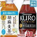 (選べる2ケース販売) サントリー 「胡麻麦茶・黒烏龍茶」350mlペットx48本ケース販売 (トク ...