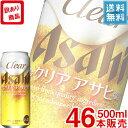 (訳あり46本販売)アサヒクリアアサヒ500ml缶x46本ケース販売(新ジャンルビール)