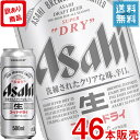 (訳あり46本販売)アサヒスーパードライ(生ビール)500ml缶x46本ケース販売