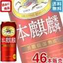 (訳あり46本販売!) キリン 本麒麟 (ほんきりん) 500ml缶 x46本ケース販売 (新ジャンルビール)