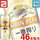 (訳あり46本販売)キリン一番搾り(生ビール)500ml缶x46本ケース販売