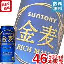 (訳あり46本販売!) サントリー 金麦 500ml缶 x46本ケース販売 (新ジャンルビール)