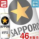 (訳あり46本販売)サッポロ黒ラベル(生ビール)500ml缶x46本ケース販売