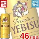 (訳あり46本販売) サッポロ エビスビール 500ml缶 x 46本ケース販売 (プレミアムビール) (ヱビス)