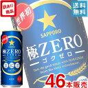 (訳あり46本販売)サッポロ極ZERO(ゴクゼロ)500ml缶x46本ケース販売(発泡酒)(ビール)(プリン体ゼロ)(糖質ゼロ)(人工甘味料ゼロ)