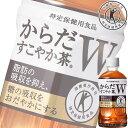 「からだすこやか茶W」350mlペットx24本ケース販売【お茶】【ウーロン茶】【烏龍茶】【コカ コー...