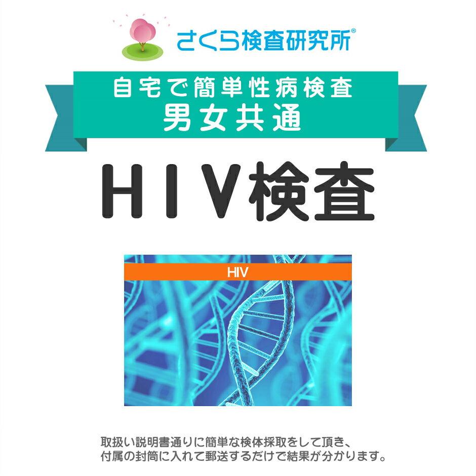 男女共通 HIV検査 (AIDS・エイズ) 郵送検査のお申込み 自宅で出来る性病検査