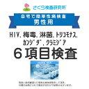 男性用 HIV・梅毒・淋病・トリコモナス・カンジダ・クラミジア6項目検査 郵送検査のお申込み 自宅で出来る性病検査