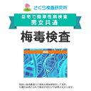 男女共通 梅毒検査 郵送検査のお申込み 自宅で出来る性病検査