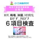 女性用 HIV・梅毒・淋病・トリコモナス・カンジダ・クラミジア6項目検査 郵送検査のお申込み 自宅で出来る性病検査
