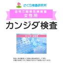 女性用 カンジダ検査 (カンジタ) 郵送検査のお申込み 自宅で出来る性病検査