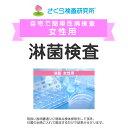 女性用 淋菌検査 (淋病) 郵送検査のお申込み 自宅で出来る性病検査...