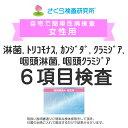 女性用 淋菌・トリコモナス・カンジダ・クラミジア・咽頭淋菌・咽頭クラミジア 咽頭6