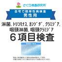 男性用 淋菌・トリコモナス・カンジダ・クラミジア・咽頭淋菌・咽頭クラミジア 咽頭6