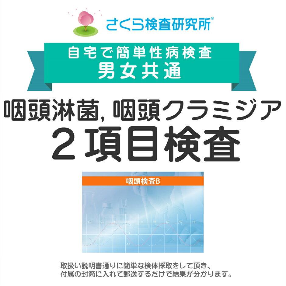 男女共通 咽頭淋菌・咽頭クラミジア 咽頭2項目検査 郵送検査のお申込み 自宅で出来る性病検査