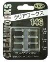 クリアワークス 使い捨て透明ピアス 8本入 14ゲージ 軟骨用 ミニバーベルタイプ C14G
