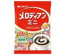 送料無料 メロディアン メロディアン・ミニ コーヒーフレッシュ 4.5ml×45個×10袋入 北海道・沖縄・離島は別途送料が必要。