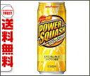 【送料無料】ポッカサッポロ パワースカッシュ 500ml缶×24本入 ※北海道・沖縄・離島は別途送料が必要。