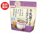 送料無料 和光堂 牛乳屋さんのミルクココア 250g袋×12袋入 ※北海道・沖縄・離島は別途送料が必要。