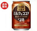 【送料無料】キリン 小岩井 ミルクとココア 280g缶×24本入 ※北海道・沖縄・離島は別途送料が必要。