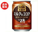 【送料無料】【2ケースセット】キリン 小岩井 ミルクとココア 280g缶×24本入×(2ケース) ※北海道・沖縄・離島は別途送料が必要。