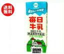 【送料無料】毎日牛乳 200ml紙パック×24本入 ※北海道・沖縄・離島は別途送料が必要。