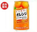 送料無料 サンガリア すっきりとオレンジ 340g缶×24本入 ※北海道・沖縄・離島は別途送料が必要。